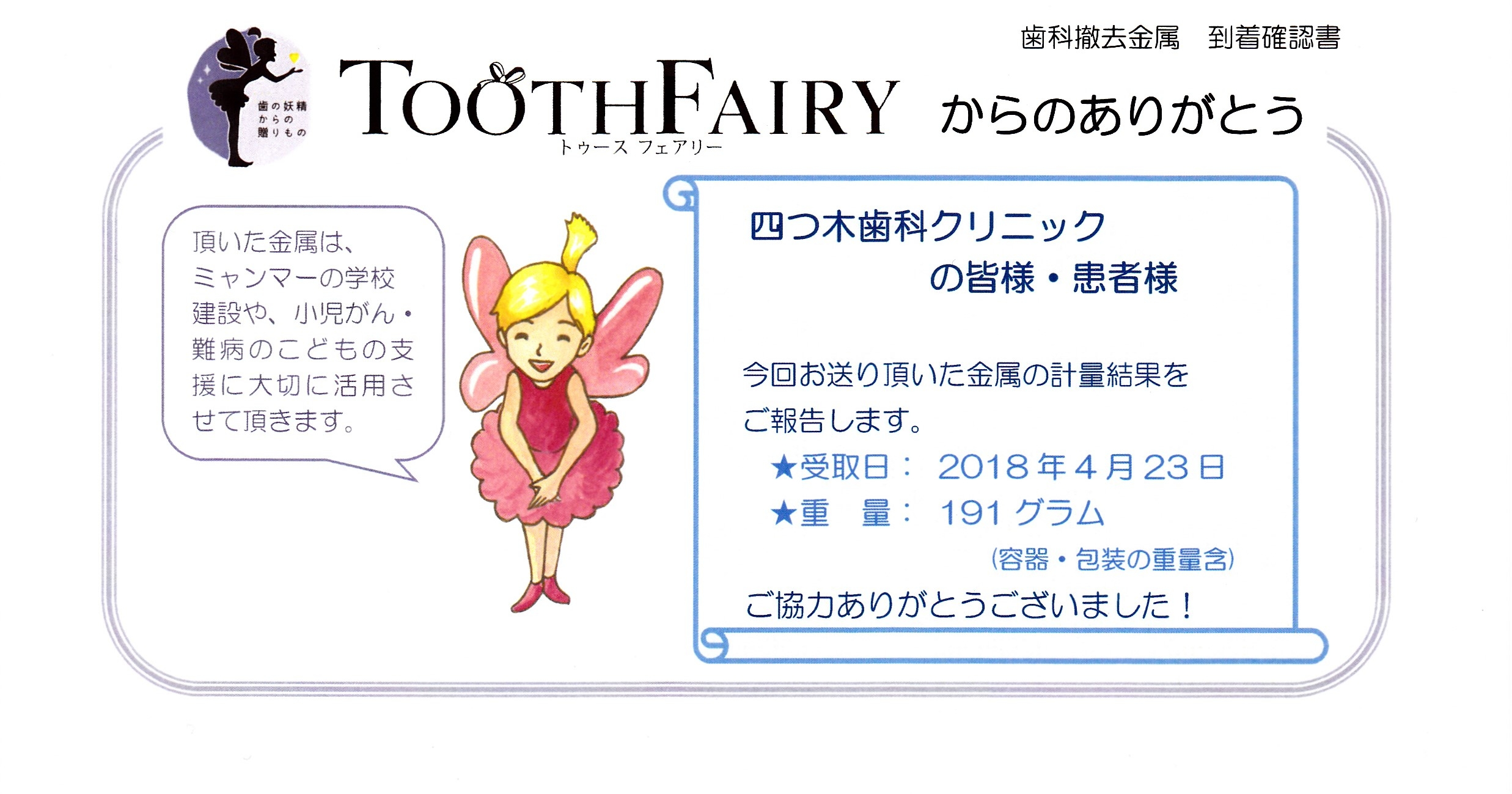 TOOTH FAIRY1